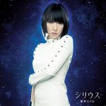 "[Single] Eir Aoi – Sirius ""KILL la KILL"" 1st Opening Theme [MP3/320K/ZIP][2013.11.13]"