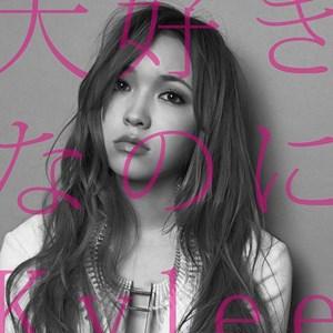 """[Single] Kylee – Daisuki na no ni """"Zetsuen no Tempest"""" 2nd Opening Theme [MP3/320K/ZIP][2013.02.13]"""