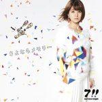 "[Single] 7!! (Seven Oops) – Sayonara Memory ""Naruto Shippuden"" 24th Ending Theme [MP3/320K/RAR][2013.02.20]"