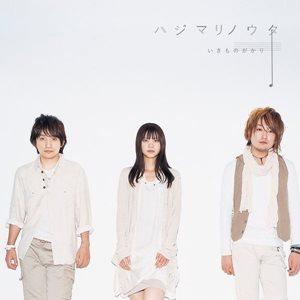 [Album] Ikimonogakari – Hajimari no Uta [MP3/320K/ZIP][2009.12.23]
