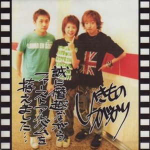 [Album] Ikimonogakari – Makoto ni Senetsu Nagara First Album o Koshirae Mashita… [MP3/320K/ZIP][2003.08.25]