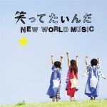 [Single] Ikimonogakari – Warattetainda / NEW WORLD MUSIC [MP3/320K/ZIP][2011.07.20]