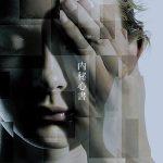[Single] ONE OK ROCK – Naihi Shinsho [MP3/320K/ZIP][2007.04.25]