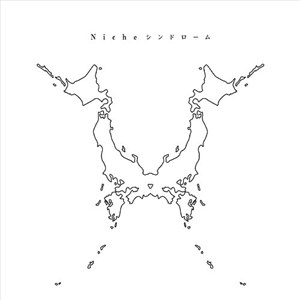 [Album] ONE OK ROCK – Niche Syndrome [FLAC/ZIP][2010.06.09]
