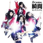 "[Single] SCANDAL – Shunkan Sentimental ""Fullmetal Alchemist: Brotherhood"" 4th Ending Theme [MP3/320K/RAR][2010.02.03]"