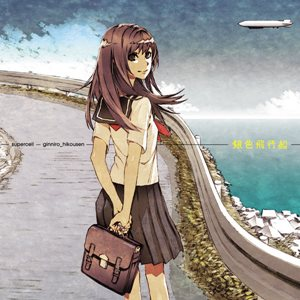 Download Supercell - Giniro Hikousen (銀色飛行船) [Single]