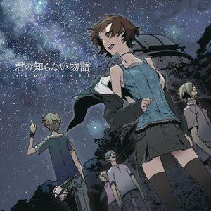 Download supercell - Kimi no Shiranai Monogatari (君の知らない物語) [Single]