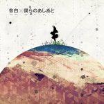 [Single] supercell – Kokuhaku / Bokura no Ashiato [MP3/320K/ZIP][2012.03.07]