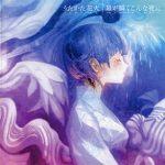 """[Single] supercell – Utakata Hanabi / Hoshi ga Matataku Konna Yoru ni """"Naruto Shippuden"""" 14th Ending Theme [MP3/320K/ZIP][2010.08.25]"""