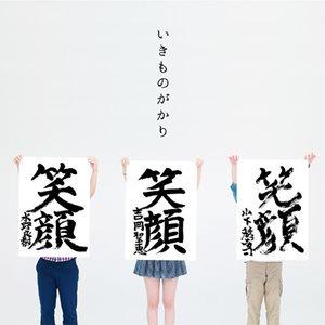 "[Single] Ikimonogakari – Egao ""Pokemon Best Wishes: Shinsoku no Genesect Mewtwo Kakusei"" Ending Theme [MP3/320K/ZIP][2013.07.10]"