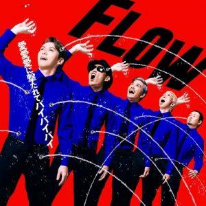 FLOW – Ai Ai Ai ni Utarete Bye Bye Bye [Single]