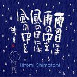 Hitomi Shimatani – WAKE YOU UP / Ame no Hi ni wa Ame no Naka wo Kaze no Hi ni wa Kaze no Naka wo / Marvelous [Single]