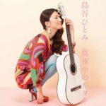 Hitomi Shimatani – Mayonaka no Guitar [Single]