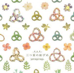 "[Single] Nagi Yanagi – Mitsuba no Musubime ""Nagi no Asukara"" 2nd Ending Theme [MP3/320K/RAR][2014.02.19]"