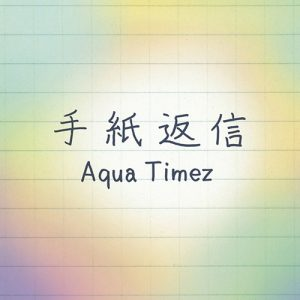 Aqua Timez – Tegami Henshin (手紙返信) [Single]