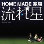 "[Single] HOME MADE Kazoku – Nagare Boshi ~Shooting Star~ ""Naruto Shippuden"" 1st Ending Theme [MP3/320K/RAR][2007.03.07]"