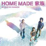 [Single] HOME MADE Kazoku – NO RAIN NO RAINBOW [MP3/320K/RAR][2008.07.23]