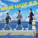 [Single] HOME MADE Kazoku – Kimi ga Ita kara [MP3/320K/RAR][2013.07.31]