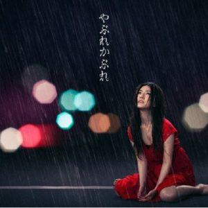 Hitomi Shimatani – Yabure Kabure [Single]