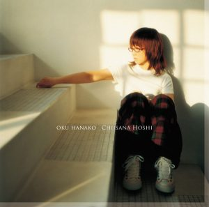 Oku Hanako – Chiisa na Hoshi (小さな星; Tiny Star) [Single]
