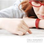 Oku Hanako – Anata ni Suki to Iwaretai (あなたに好きと言われたい; I'd Like To Call You My Favorite) [Single]