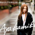 [Single] Aya Kamiki – Sekai wa Sore Demo Kawari wa Shinai [MP3/320K/ZIP][2008.12.03]