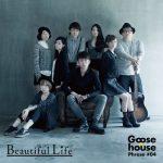 [Mini Album] Goose house – Goose house Phrase #04 Beautiful Life [AAC/256K/RAR][2012.10.24]