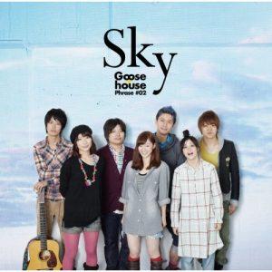 Goose house - Goose house Phrase #02 Sky