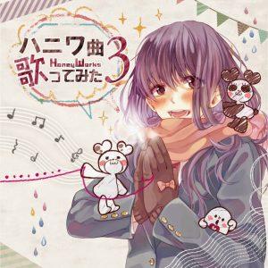 [Album] HoneyWorks – Kyoku Utattemita 3 [MP3/320K/ZIP][2012.12.06]