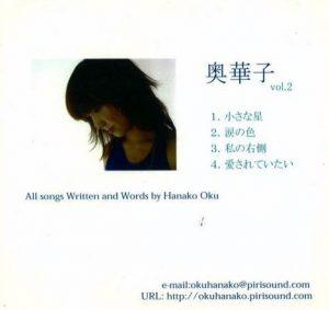 Oku Hanako – Jishu Seisaku Oku Hanako vol.2 [Single]