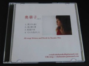 Oku Hanako – Jishu Seisaku Oku Hanako vol.1 [Single]