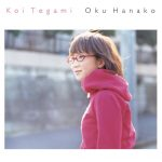 Oku Hanako – Koi Tegami (恋手紙; Love Letter) [Album]