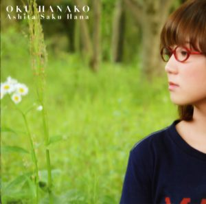 Oku Hanako – Ashita Saku Hana (明日咲く花; Flower Which Blooms Tomorrow) [Single]