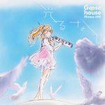 """[Single] Goose house – Hikaru Nara """"Shigatsu wa Kimi no Uso"""" 1st Opening Theme [MP3/320K/ZIP][2014.11.19]"""