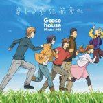 "[Single] Goose house – Oto no Naru Ho e→ ""Gin no Saji S2"" Ending Theme [MP3/320K/RAR][2014.02.19]"