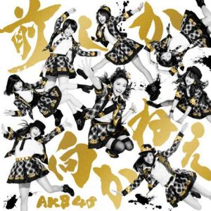AKB48 – Mae Shika Mukanee (前しか向かねえ; I Only Face Forward) [Single]
