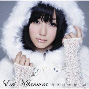 Eri Kitamura - Shirushi (紋; Crest)