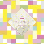 [Album] Nagi Yanagi – Polyomino [MP3/320K/RAR][2014.12.10]