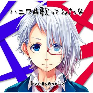 [Album] HoneyWorks – Kyoku Utattemita 4 [MP3/320K/ZIP][2013.12.31]