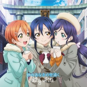 [Single] lily white – Aki no Anata no Sora Tooku [MP3/320K/RAR][2014.11.26]