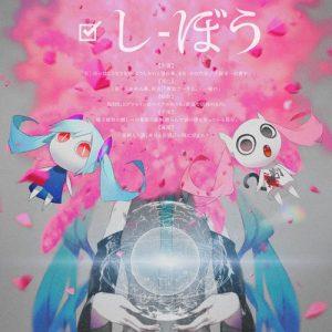 PinocchioP feat. Hatsune Miku – Shibou [Album]