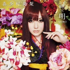 Eri Kitamura – Sho×Mei -SHOMEI- (証×明 -SHOMEI-) [Album]