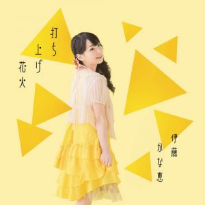 Kanae Ito - Uchiage Hanabi (打ち上げ花火)