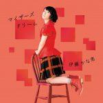 Kanae Ito – Miser's Dream (マイザーズドリーム) [Single]