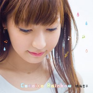 Kyoko Narumi - Cocoiro Rainbow