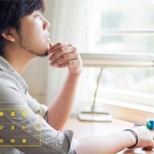 Motohiro Hata - Himawari no Yakusoku Himawari no Yakusoku (ひまわりの約束; Promise of Sunflower)