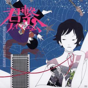 ASIAN KUNG-FU GENERATION - Kimi Tsunagi Five M