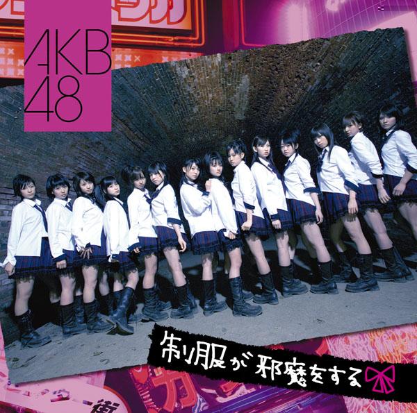 AKB48 - Seifuku ga Jama wo Suru (制服が邪魔をする; My School Uniform Gets in the Way)