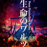 9mm Parabellum Bullet – Seimei no Waltz (生命のワルツ; Waltz of Life) [Single]