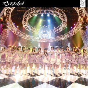 AKB48 - Romance, Irane (ロマンス、イラネ; No Need for Romance)